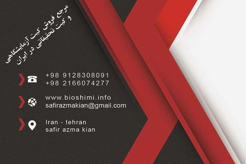 نمایندگی محصولات شرکت New England Biolabs در ایران